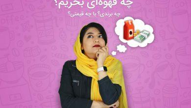 Photo of خرید بهترین قهوه + 5 انتخاب ویژه امروز