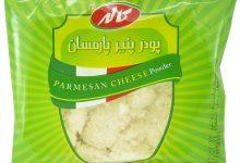 Photo of خرید پنیر پارمزان، مردم در مورد پنیر پارمسان، این پنیر خوشمزه چه می گویند؟