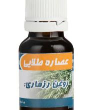 Photo of خرید روغن رزماری ارزان قیمت + 5 مدل پرفروش