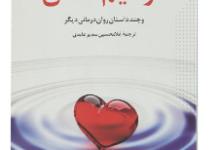 Photo of خرید کتاب دژخیم عشق + نظر خوانندگان این کتاب جذاب