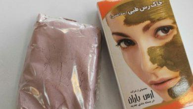 Photo of خرید خاک رس آرایشی برای پوست (برای ماسک صورت)+ معرفی 5 مدل جذاب