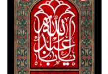 Photo of خرید پرچم عزاداری ارزان قیمت + 11 مدل با کیفیت