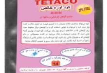 Photo of خرید اینترنتی کود اوره  (قیمت کود شیمیایی در بازار آزاد)