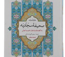 Photo of نظر در مورد کتاب صحیفه سجادیه + 6 جلد مناسب خرید
