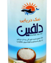Photo of خرید نمک دریایی اصل + 5 مدل ارزان قیمت
