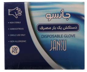 دستکش یکبار مصرف جانسو مدل ws1031 بسته 100 عددی