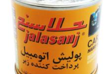 Photo of خرید جلاسنج خودرو ارزان قیمت + 10 مدل با کیفیت