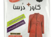 Photo of خرید کاور لباس ارزان قیمت + 8 مدل با کیفیت