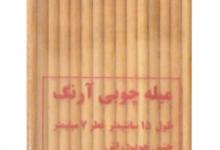 Photo of خرید میله چوبی ارزان قیمت + 4 مدل با کیفیت