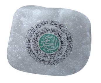 سنگ نمک دکوری طرح آیت الکرسی کد SNA03