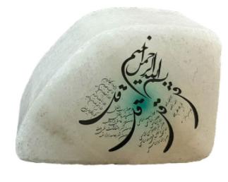 سنگ نمک دکوری طرح چهارقل کد 105