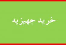 Photo of خرید لوازم جهیزیه ارزان + (قیمت جهیزیه کامل عروس 99)