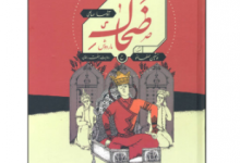Photo of خرید کتاب ضحاک ماردوش ارزان قیمت