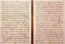 Photo of خرید دعای جوشن کبیر ارزان قیمت + 12 مدل با کیفیت