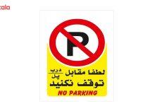 Photo of خرید علائم ایمنی ارزان قیمت + ۱۵ مدل ارزان قیمت